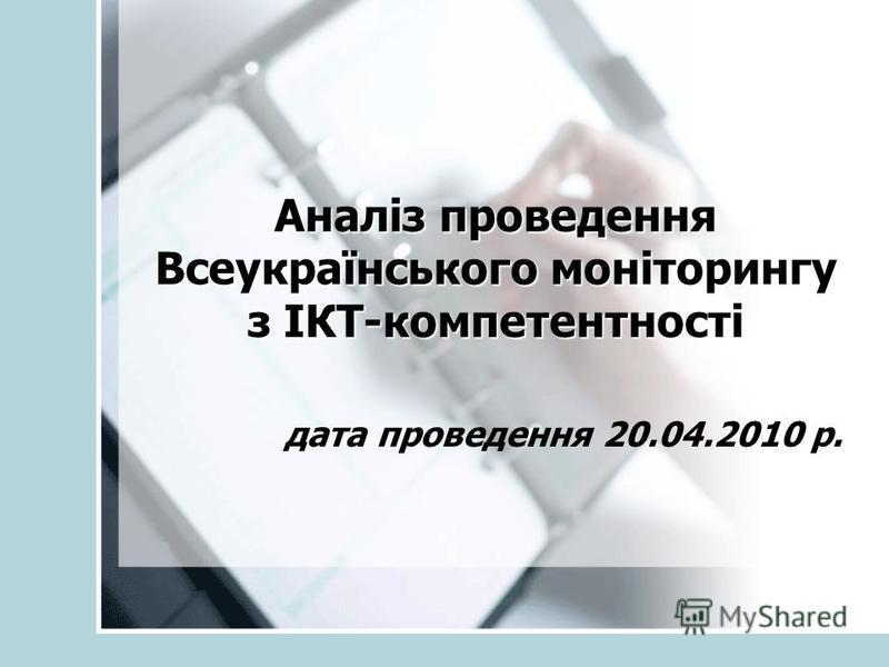 Аналіз проведення Всеукраїнського моніторингу з ІКТ-компетентності дата проведення 20.04.2010 р.