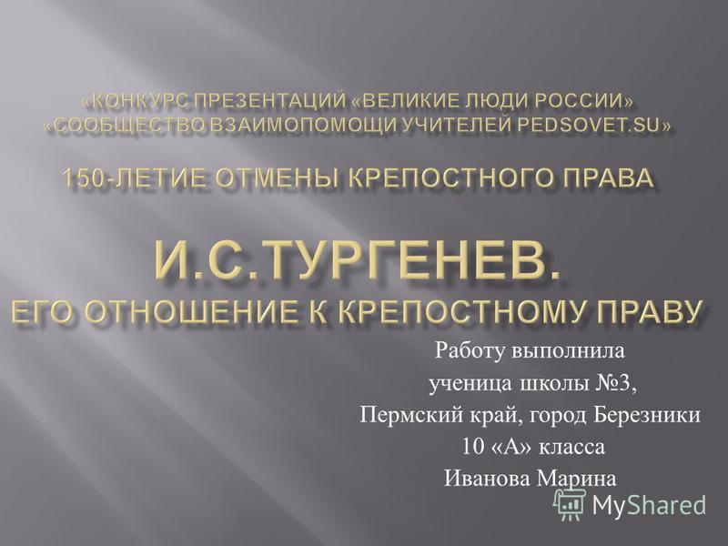 Работу выполнила ученица школы 3, Пермский край, город Березники 10 « А » класса Иванова Марина