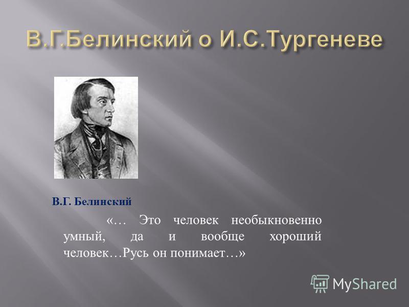 «… Это человек необыкновенно умный, да и вообще хороший человек … Русь он понимает …» В. Г. Белинский