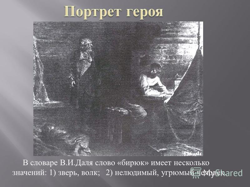В словаре В.И.Даля слово «бирюк» имеет несколько значений: 1) зверь, волк; 2) нелюдимый, угрюмый человек.