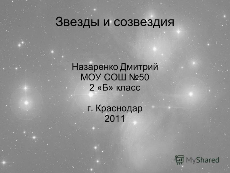 Звезды и созвездия Назаренко Дмитрий МОУ СОШ 50 2 «Б» класс г. Краснодар 2011