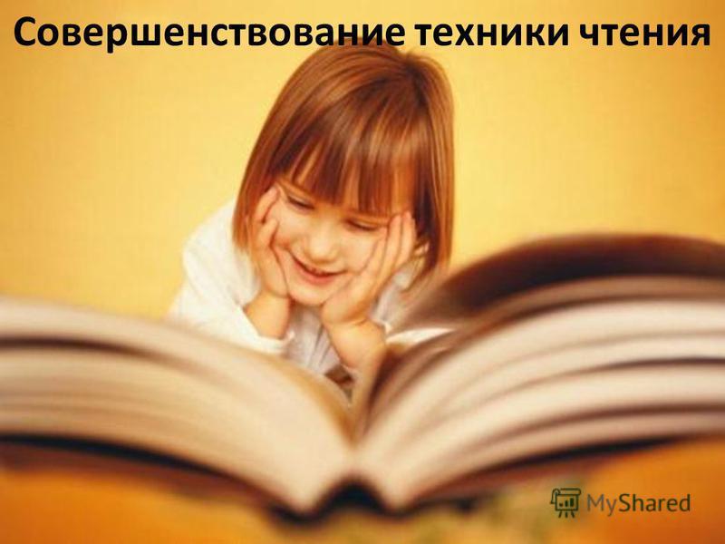 Совершенствование техники чтения
