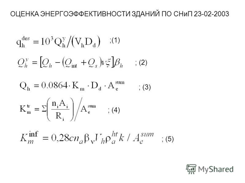 ОЦЕНКА ЭНЕРГОЭФФЕКТИВНОСТИ ЗДАНИЙ ПО СНиП 23-02-2003 ;(1) ; (2) ; (3) ; (4) ; (5)