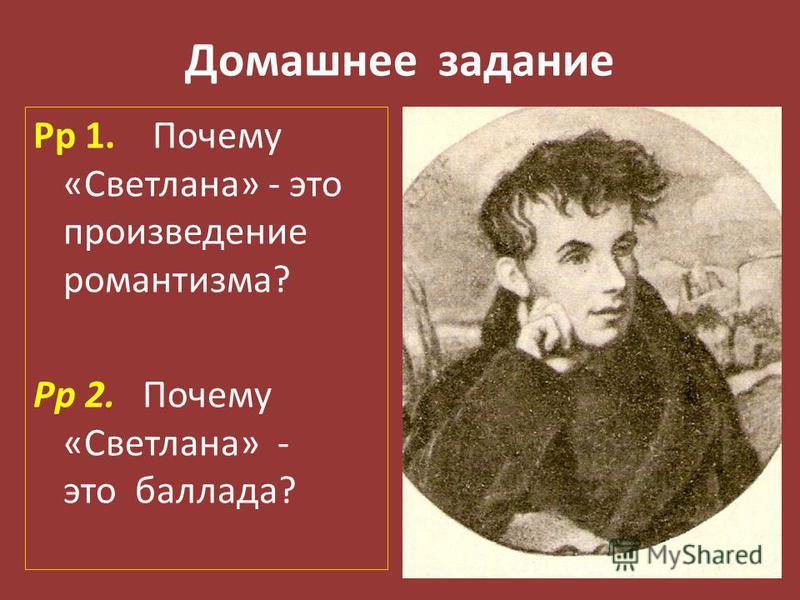 Домашнее задание Рр 1. Почему «Светлана» - это произведение романтизма? Рр 2. Почему «Светлана» - это баллада?
