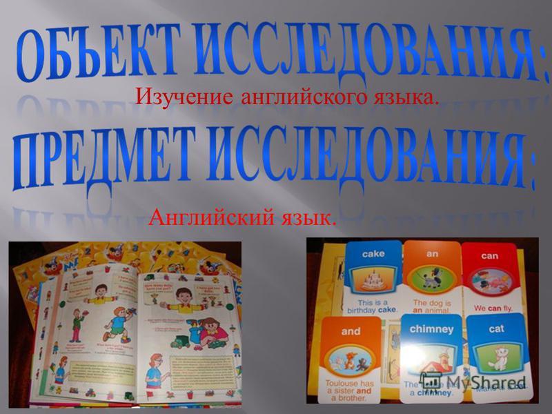 Изучение английского языка. Английский язык.