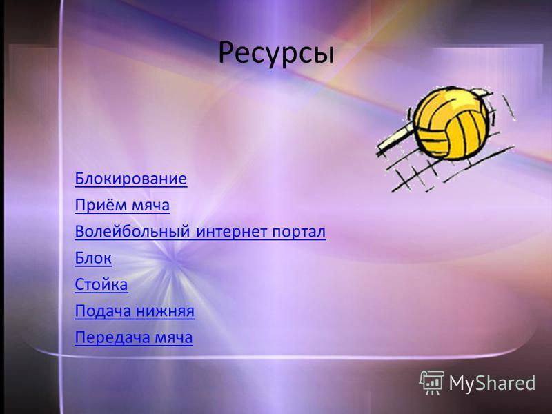 Ресурсы Блокирование Приём мяча Волейбольный интернет портал Блок Стойка Подача нижняя Передача мяча