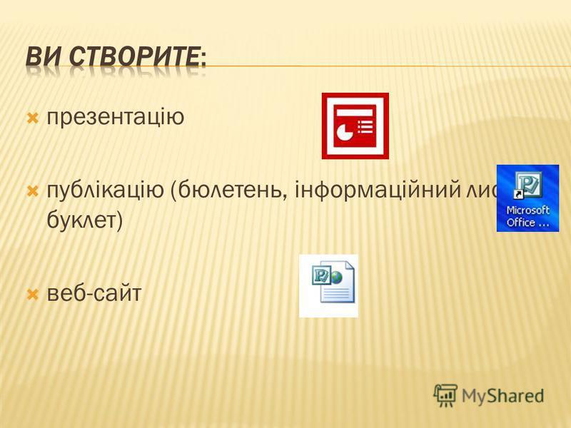 презентацію публікацію (бюлетень, інформаційний листок, буклет) веб-сайт