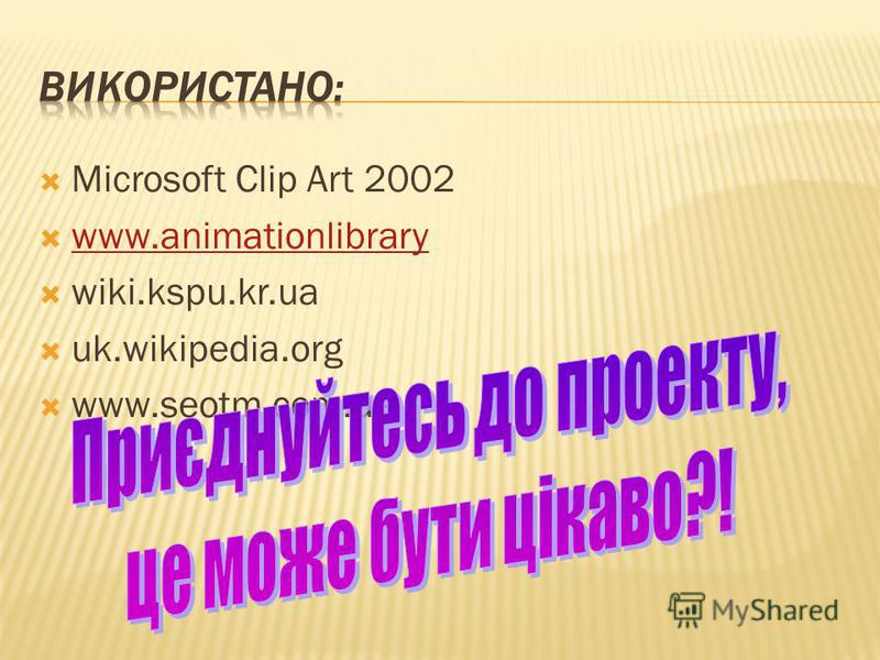 Microsoft Clip Art 2002 www.animationlibrary www.animationlibrary wiki.kspu.kr.ua uk.wikipedia.org www.seotm.com.ua