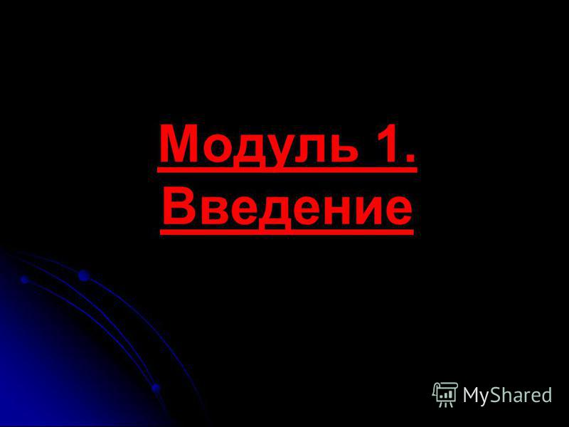 Модуль 1. Введение