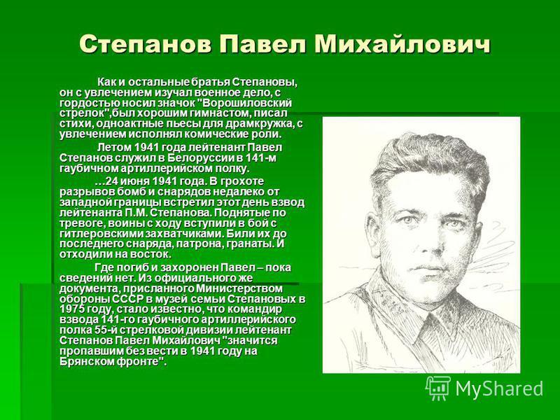 Степанов Павел Михайлович Как и остальные братья Степановы, он с увлечением изучал военное дело, с гордостью носил значок