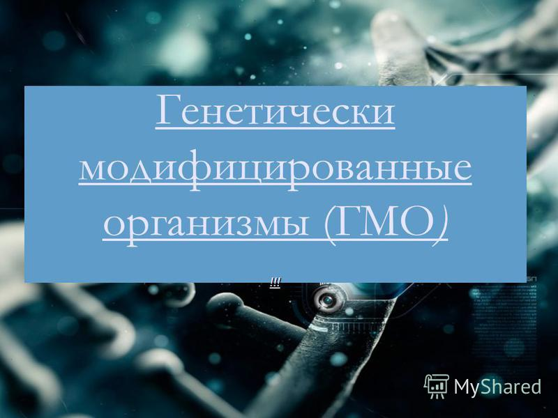 !!! Генетически модифицированные организмы (ГМО) !!!