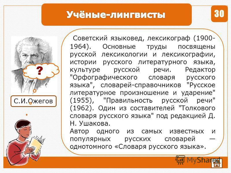 Первый русский ученый- естествоиспытатель, языковед и литературовед, поборник отечественного просвещения и развития самостоятельной российской науки (1711- 1765). Автор