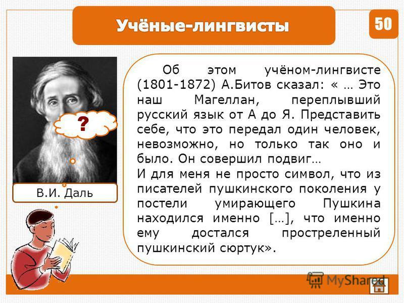 Выдающийся русский филолог (1873-1942). Известен своими работами по языкознанию, диалектологии, орфографии, орфоэпии, лексикографии и истории русского языка. В написанной им книге «Русское правописание» впервые обосновал необходимость реформы русской