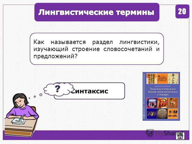 Об этом учёном-лингвисте (1801-1872) А.Битов сказал: « … Это наш Магеллан, переплывший русский язык от А до Я. Представить себе, что это передал один человек, невозможно, но только так оно и было. Он совершил подвиг… И для меня не просто символ, что