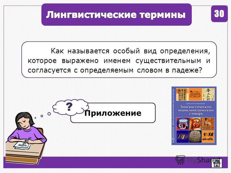 Как называется раздел лингвистики, изучающий строение словосочетаний и предложений? Синтаксис ? 20
