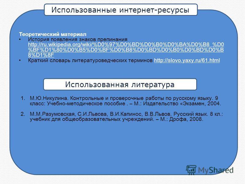 Портреты. 1. Людвиг Ван.Бетховен http://subscribe.ru/group/chelovek-priroda- vselennaya/2457121/ http://subscribe.ru/group/chelovek-priroda- vselennaya/2457121/ 2.В.И.Даль http://slovo.ws/bio/rus/Dal_Vladimir_Ivanovich/http://slovo.ws/bio/rus/Dal_Vla