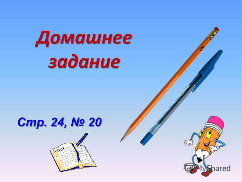 Домашнее задание Стр. 24, 20