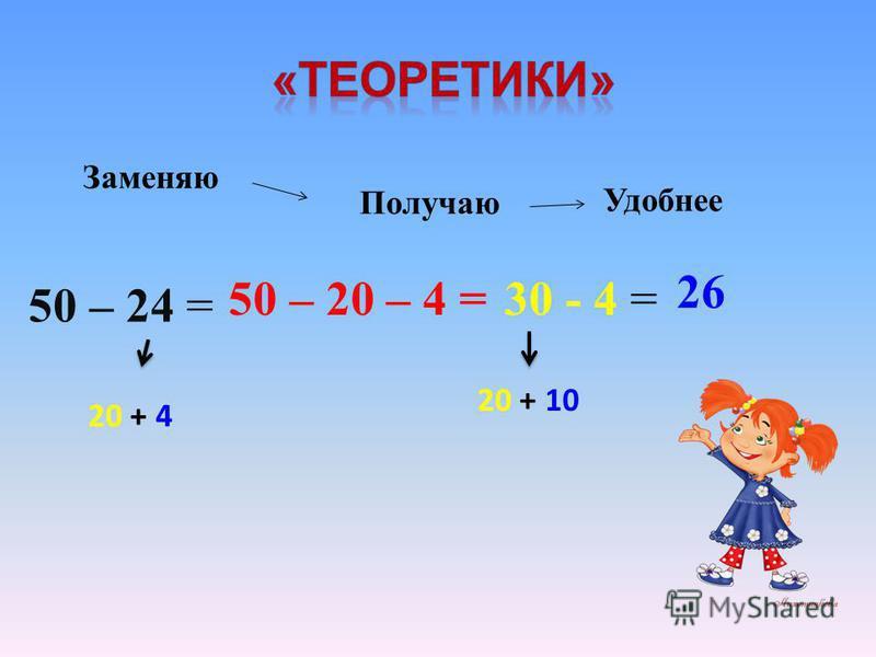 50 – 24 = 20 + 4 50 – 20 – 4 =30 - 4 = 26 Заменяю Получаю Удобнее 20 + 10
