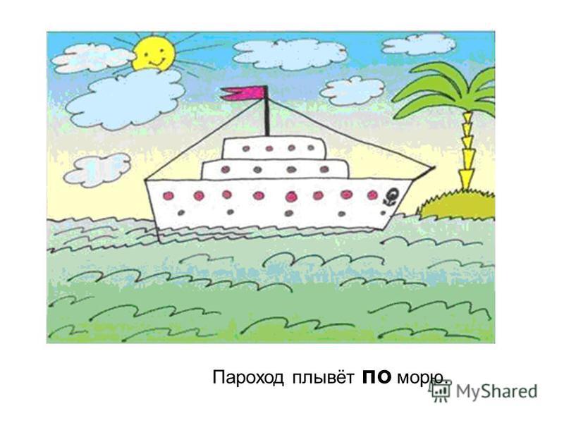 Пароход плывёт по морю.