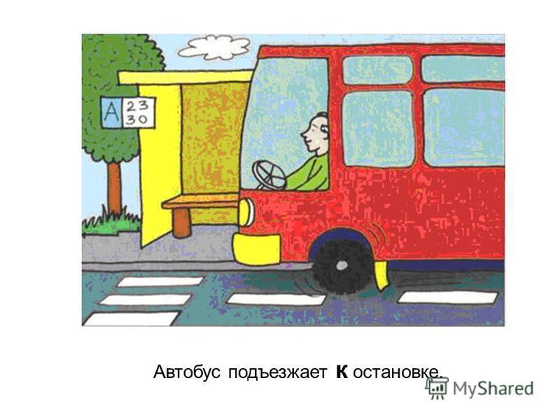 Автобус подъезжает к остановке.