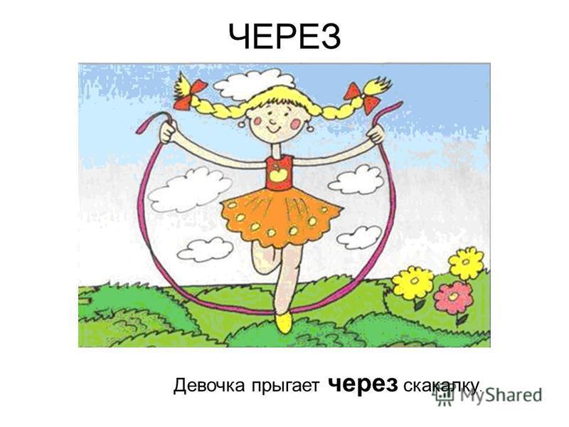 ЧЕРЕЗ Девочка прыгает через скакалку.