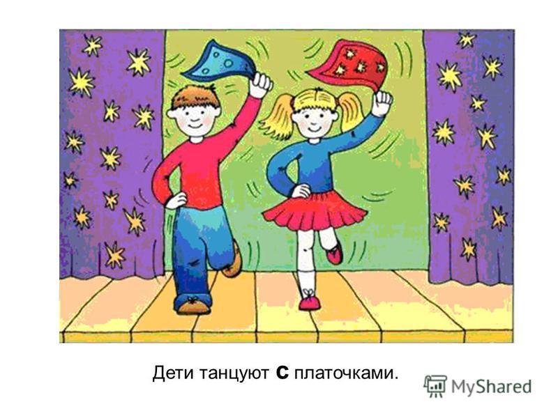 Дети танцуют с платочками.
