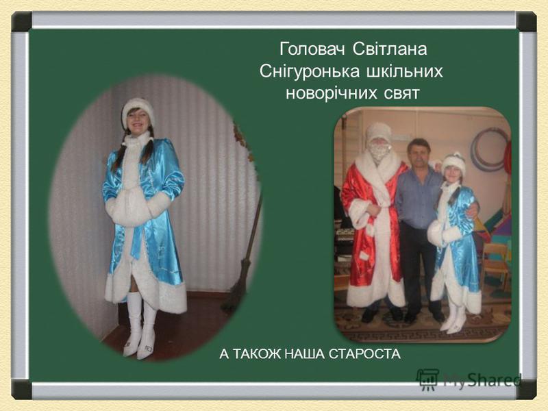 Головач Світлана Снігуронька шкільних новорічних свят А ТАКОЖ НАША СТАРОСТА
