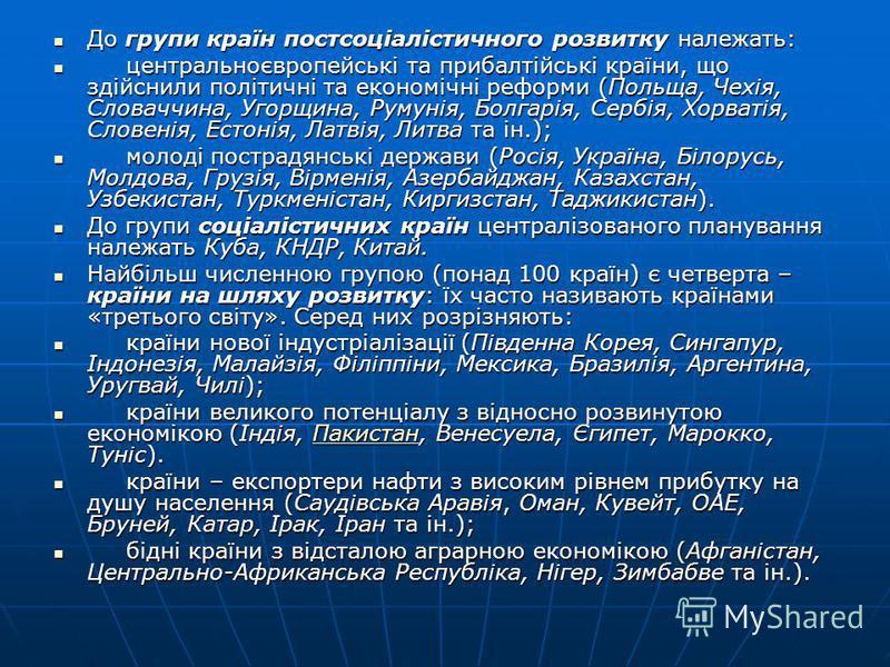 До групи країн постсоціалістичного розвитку належать: До групи країн постсоціалістичного розвитку належать: центральноєвропейські та прибалтійські країни, що здійснили політичні та економічні реформи (Польща, Чехія, Словаччина, Угорщина, Румунія, Бол