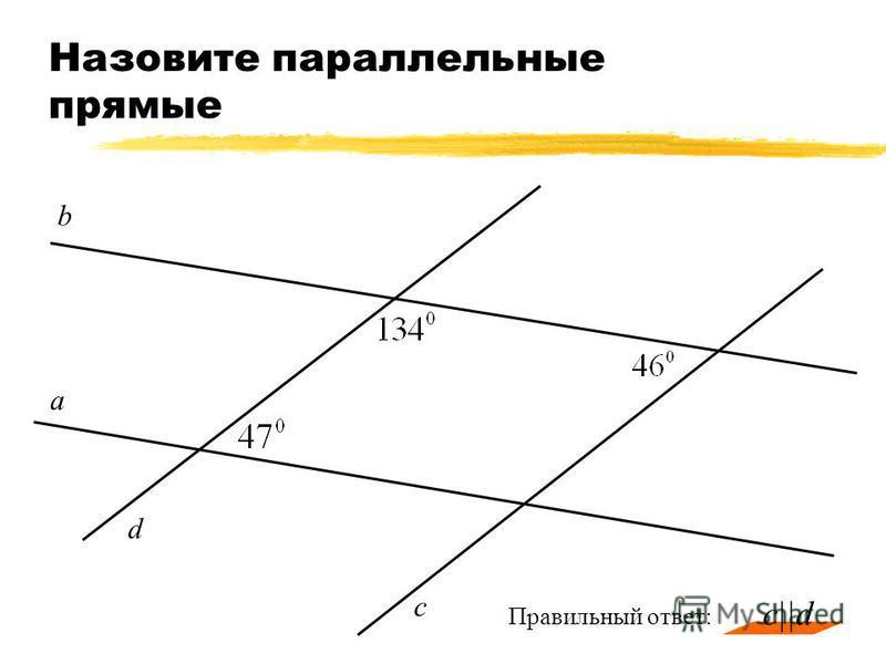Назовите параллельные прямые а c b c||d d Правильный ответ: