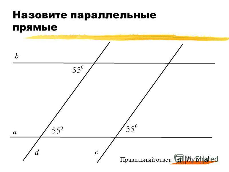 Назовите параллельные прямые а c b a||b, c||d d Правильный ответ: