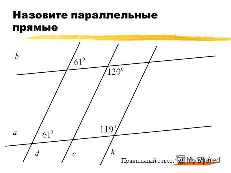 Назовите параллельные прямые а c b d h a||b, d||h Правильный ответ: