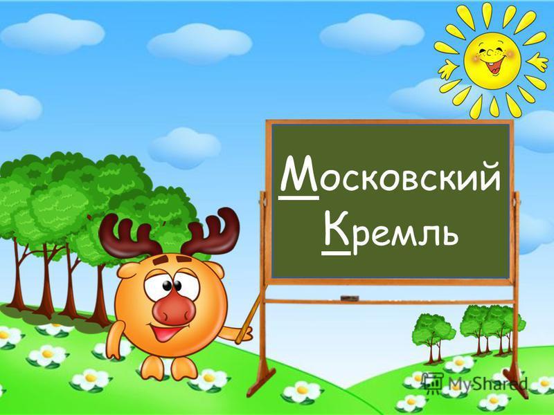 столица - М осква
