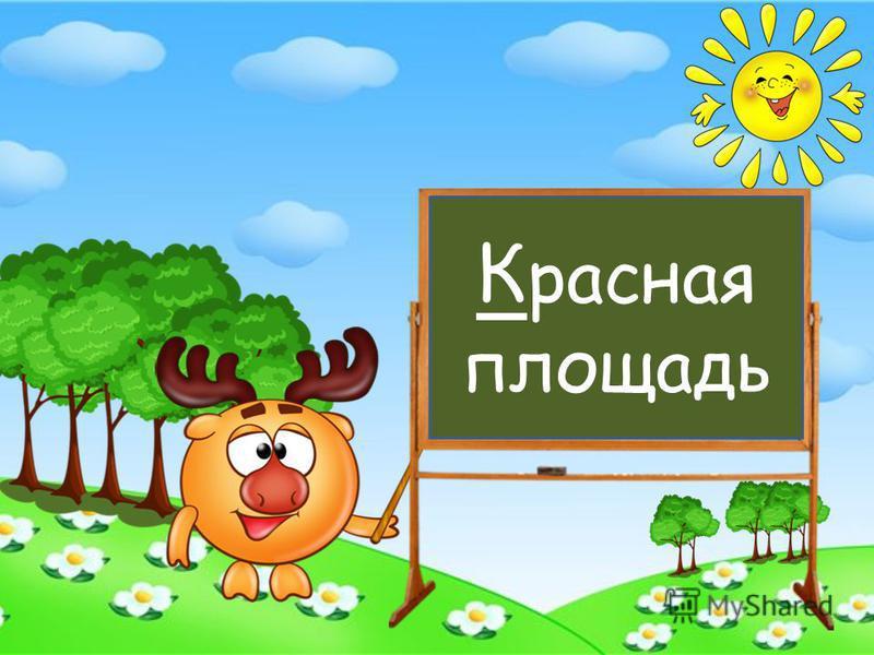 М осковский К ремль
