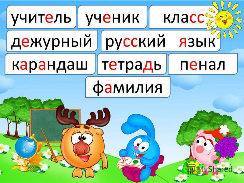 В презентации использовались ресурсы: http://smeshaig.blog.ru/?year=2011&page=2 – фонhttp://smeshaig.blog.ru/?year=2011&page=2 http://kira-scrap.ru/dir/ - клипарт http://kira-scrap.ru/dir/ http://www.ivanivanich.ru/disc.php?id=79 - клипарт http://www