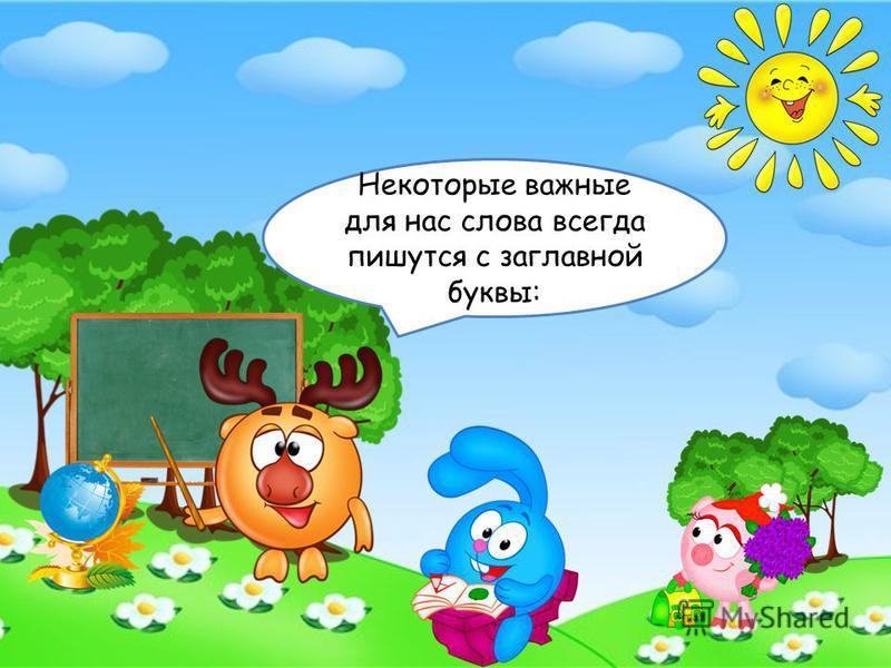 Начинаем урок русского языка