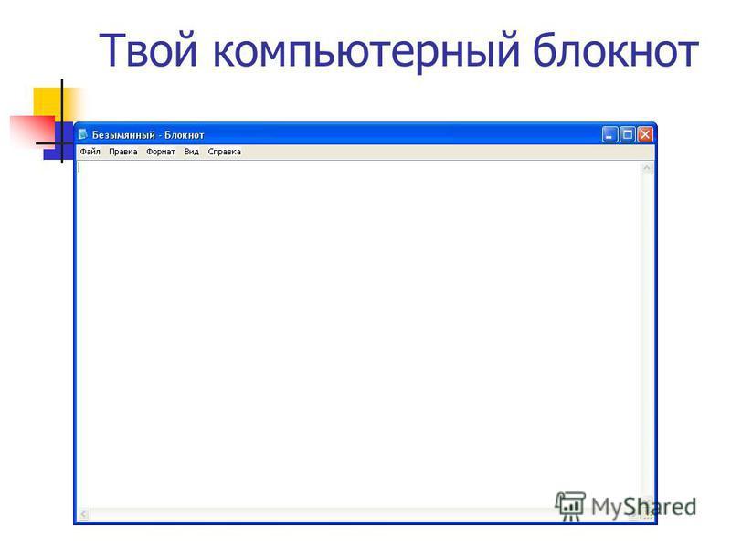 Твой компьютерный блокнот