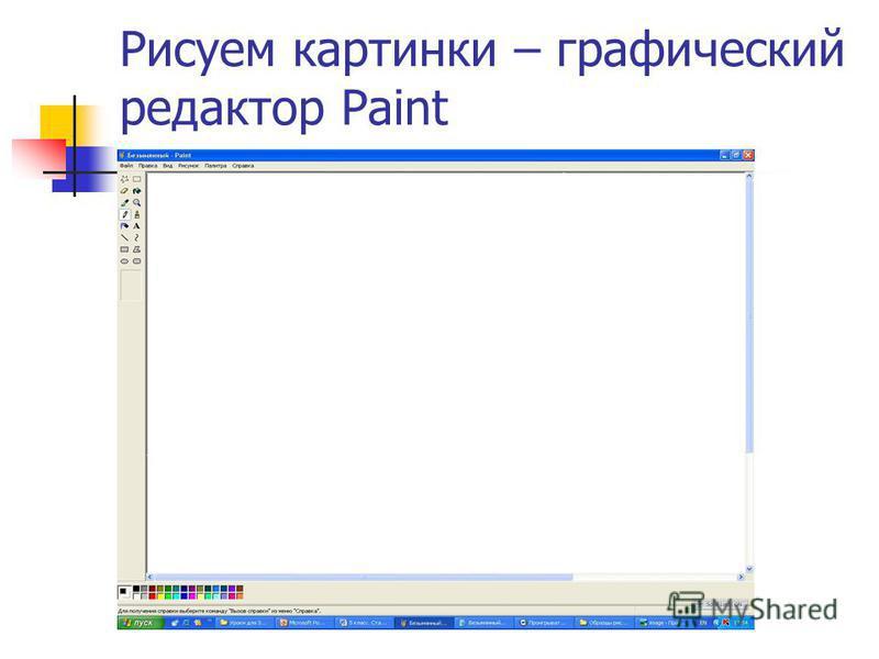 Рисуем картинки – графический редактор Paint