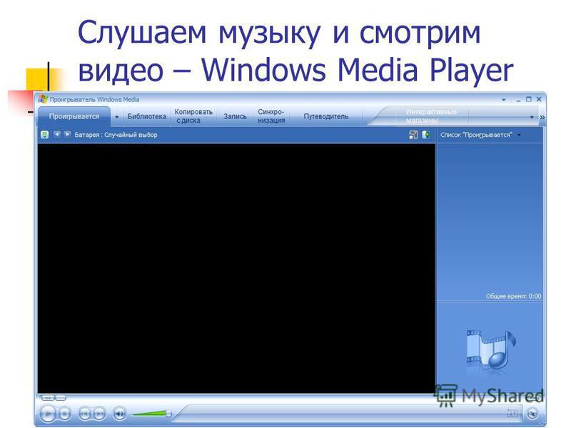 Слушаем музыку и смотрим видео – Windows Media Player