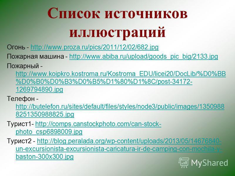 Список источников основного содержания http://www.79.mchs.gov.ru/news/index.php?news=2539