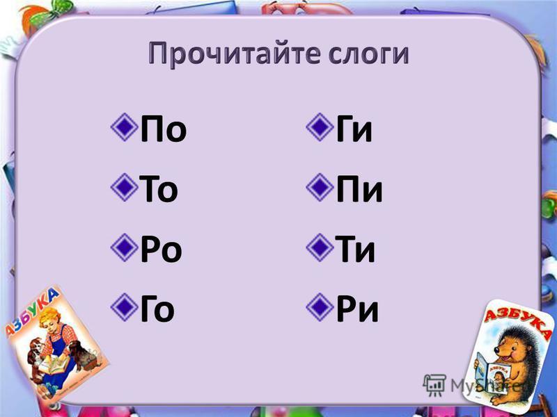 По То Ро Го Ги Пи Ти Ри