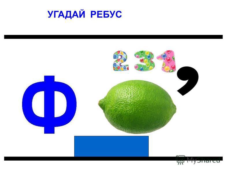 УГАДАЙ РЕБУС