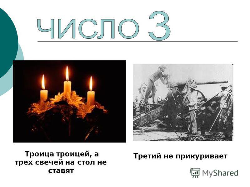 Троица троицей, а трех свечей на стол не ставят Третий не прикуривает