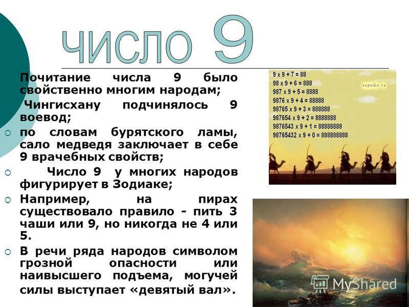 Почитание числа 9 было свойственно многим народам; Чингисхану подчинялось 9 воевод; по словам бурятского ламы, сало медведя заключает в себе 9 врачебных свойств; Число 9 у многих народов фигурирует в Зодиаке; Например, на пирах существовало правило -
