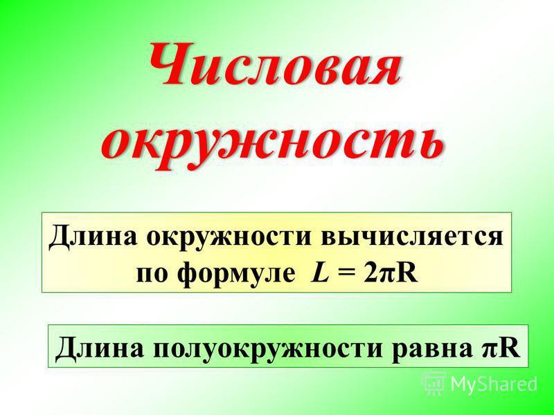 Числовая окружность Длина окружности вычисляется по формуле L = 2πR Длина полуокружности равна πR