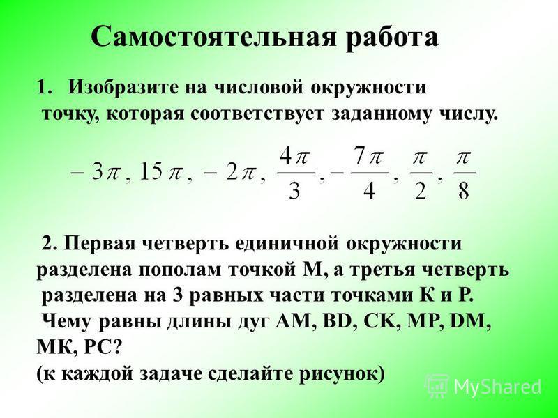 1. Изобразите на числовой окружности точку, которая соответствует заданному числу. 2. Первая четверть единичной окружности разделена пополам точкой М, а третья четверть разделена на 3 равных части точками К и Р. Чему равны длины дуг АМ, BD, CK, MP, D