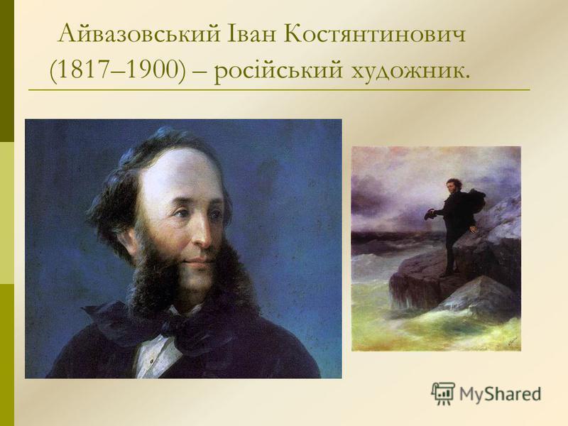 Айвазовський Іван Костянтинович (1817–1900) – російський художник.
