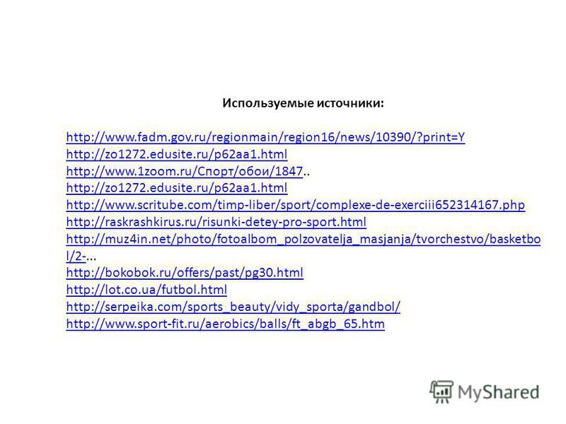 Используемые источники: http://www.fadm.gov.ru/regionmain/region16/news/10390/?print=Y http://zo1272.edusite.ru/p62aa1. html http://www.1zoom.ru/Спорт/обои/1847http://www.1zoom.ru/Спорт/обои/1847.. http://zo1272.edusite.ru/p62aa1. html http://www.scr