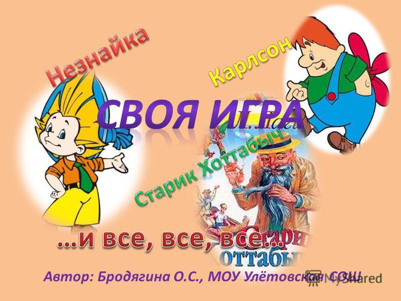 Автор: Бродягина О.С., МОУ Улётовская СОШ
