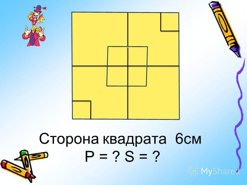 Самостоятельная работа I в Х: 2 = 12 II в 3 * Х = 36