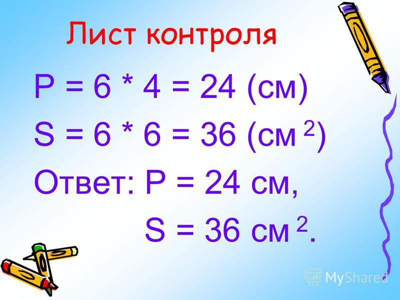 Сторона квадрата 6 см Р = ? S = ?